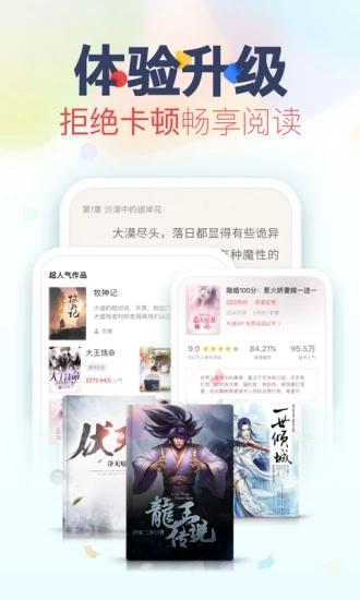 苍岚读书免费阅读app最新版图3: