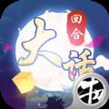 大话仙语手机游戏官网下载 v1.0.0