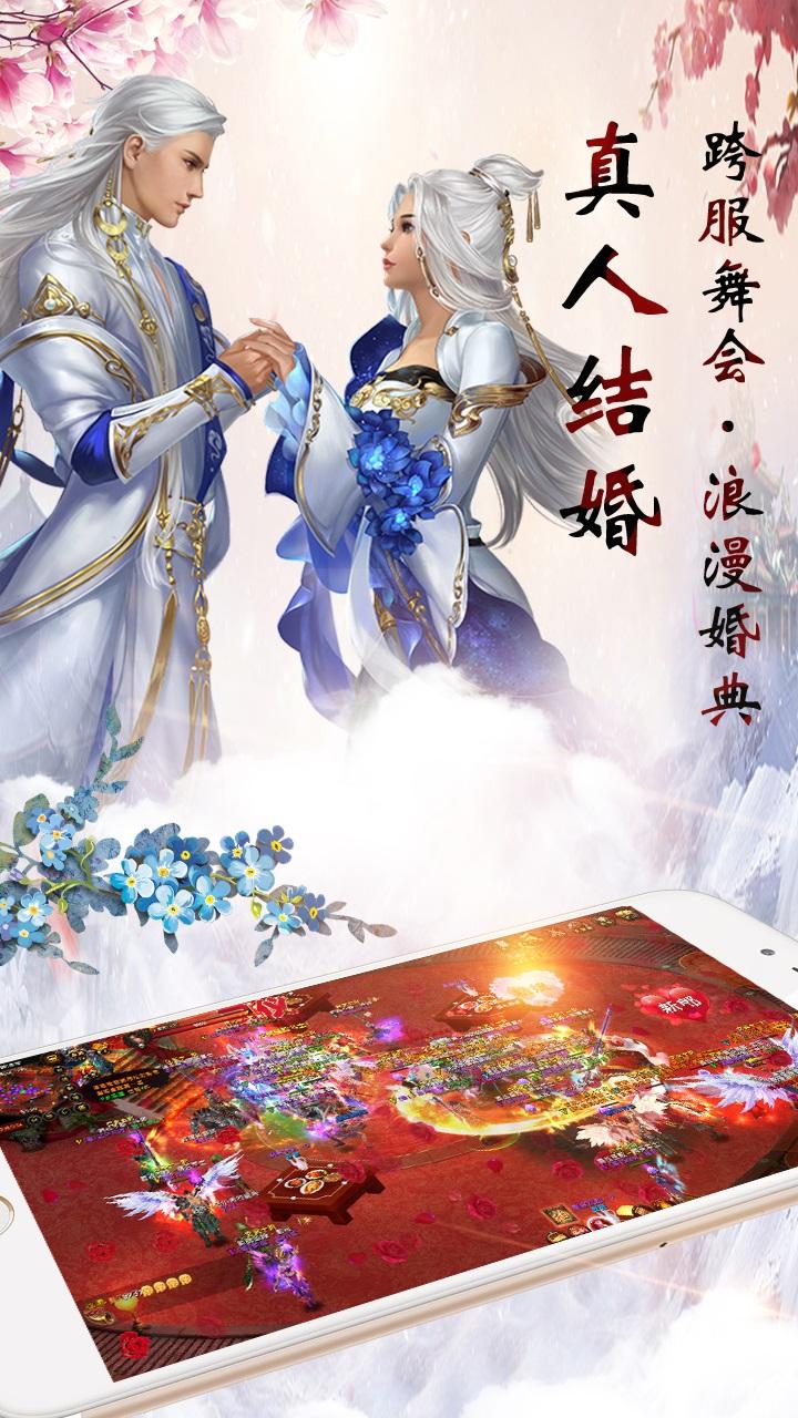大话仙语手机游戏官网下载图3: