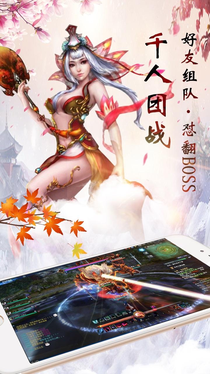 大话仙语手机游戏官网下载图4: