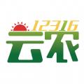 云农12316下载安装苹果版iOS软件 v1.5.6