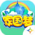 腾讯家国梦游戏官方版唯一入口 v1.2.1