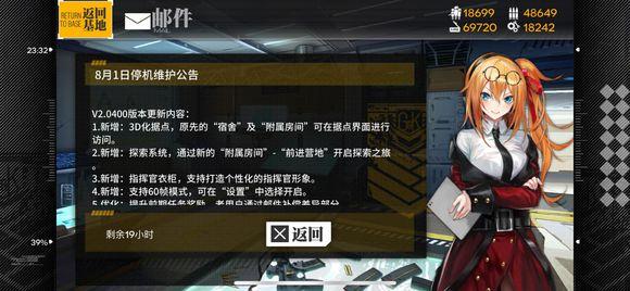 少女前线8月1日更新公告 七夕特惠礼包、作战经验1.5倍UP活动开启[多图]