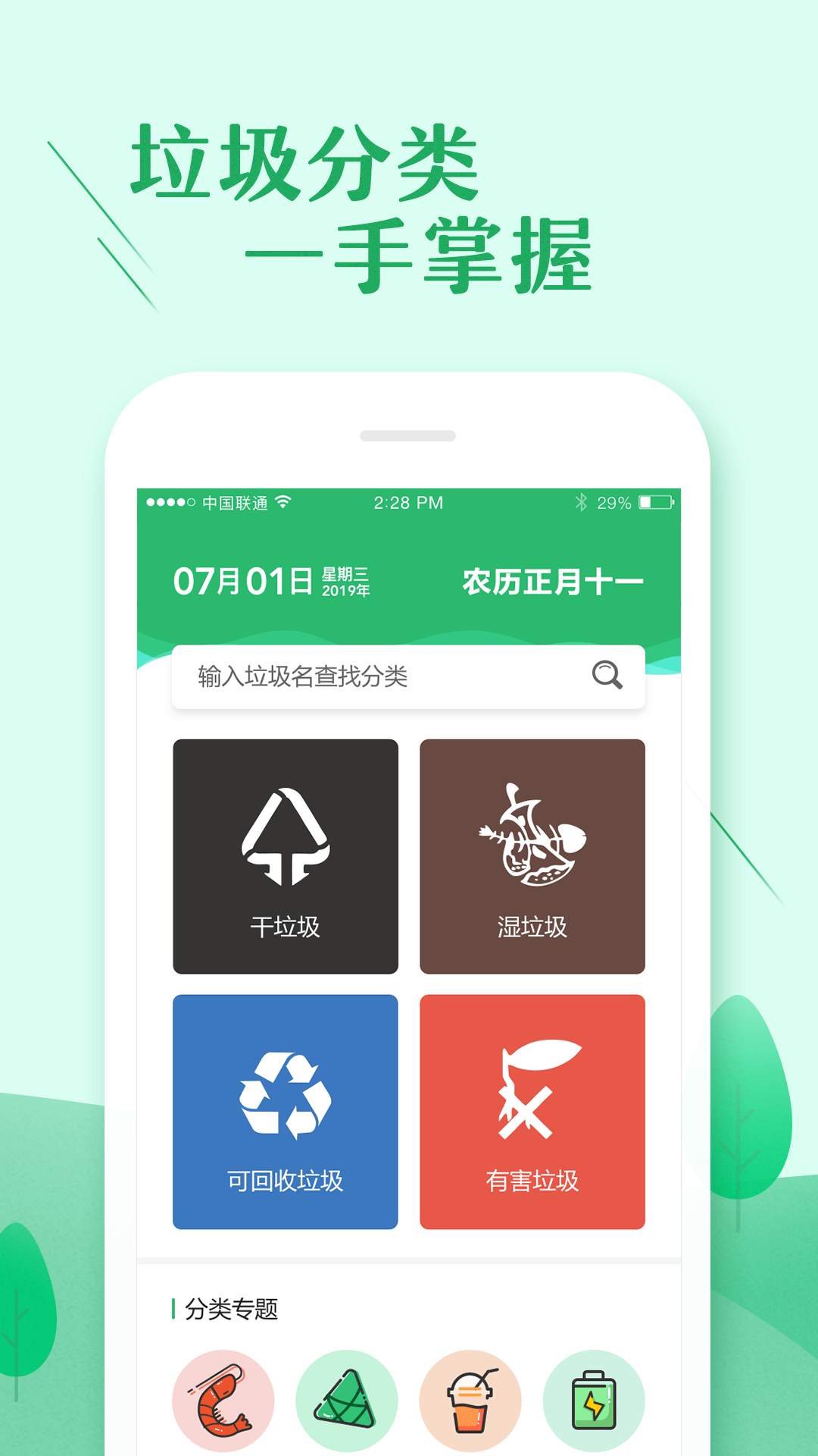 学习垃圾分类app软件官方下载图3:
