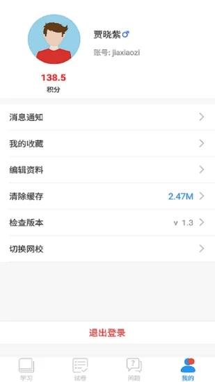 江苏省名师空中课堂官网网址链接入口图2: