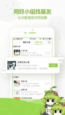 八仔漫画官方app手机版图3: