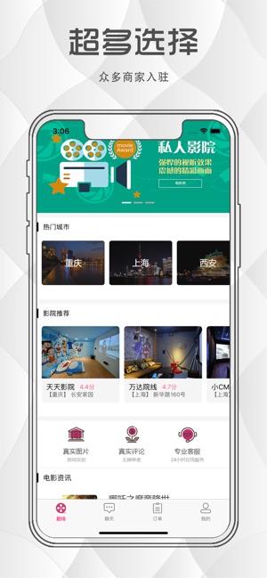 私人剧场官方版app下载安装图1: