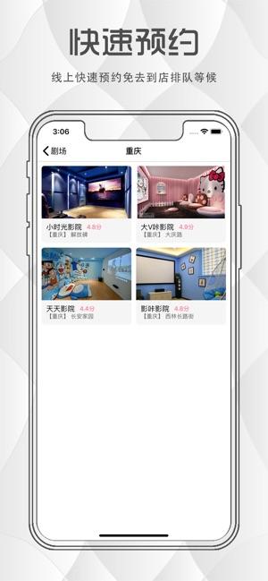 私人剧场官方版app下载安装图2: