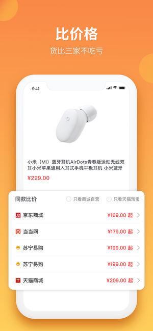 比价狗app苹果iPhone版下载图1: