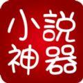 小说神器app苹果破解版下载 1.1.3
