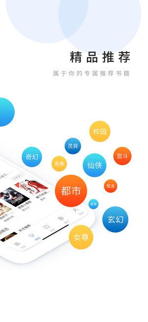 乐读文学app官方版下载图1:
