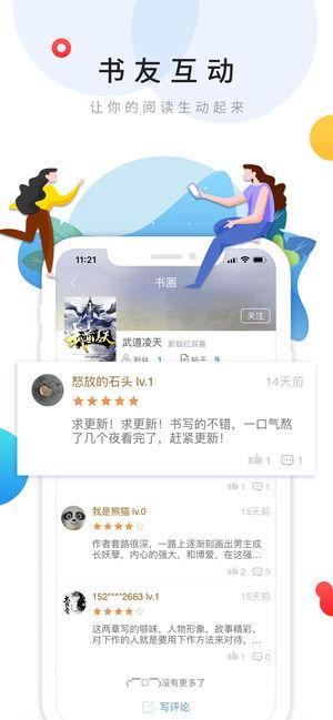 乐读文学app官方版下载图3: