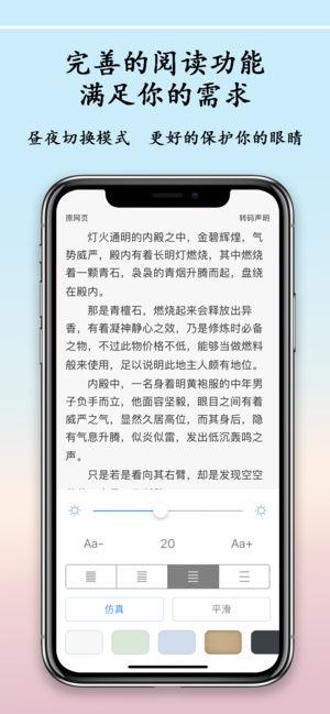 小说阅读器免费去广告app苹果版下载图1: