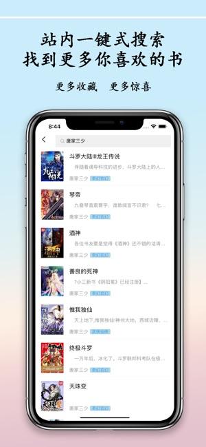 小说阅读器免费去广告app苹果版下载图2: