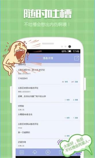 韩小漫官网app手机版图3: