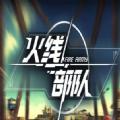 火线部队微信小游戏官方最新版下载 v1.0