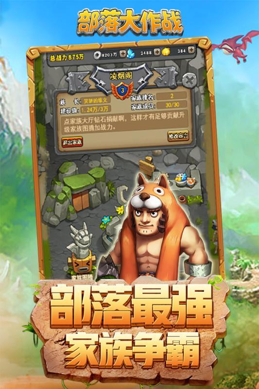 部落大作战官网手机游戏图1: