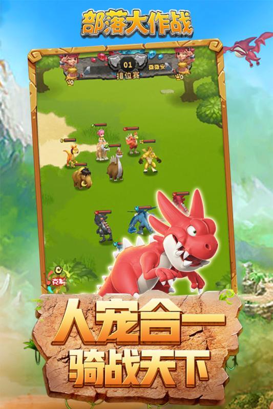 部落大作战官网手机游戏图2: