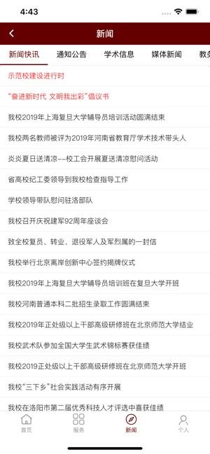 洛阳理工学院智慧校园app官网版登录地址图3: