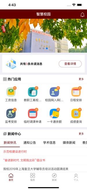 洛阳理工学院智慧校园app官网版登录地址图1: