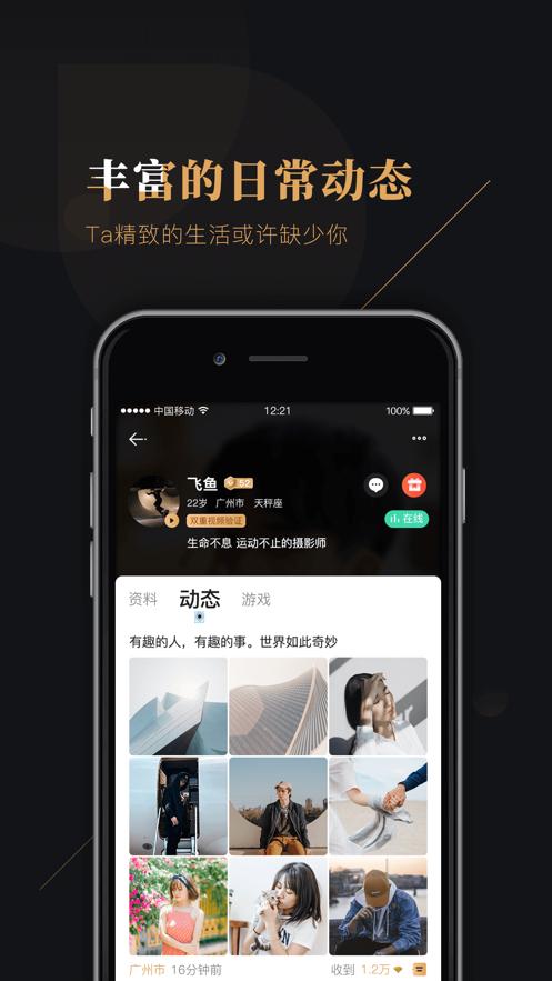 轻遇社交软件app官方下载 v1.0.