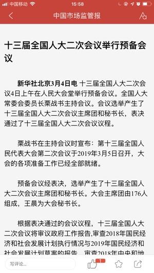 中国市场监管报电子版图2