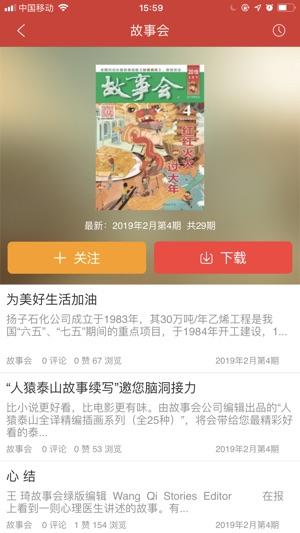 中国市场监管报电子版图3