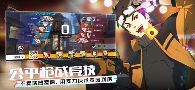 王牌战士iOS版图3
