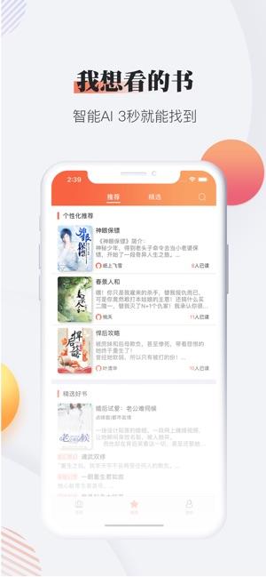 松果小说官方版app下载安装图3: