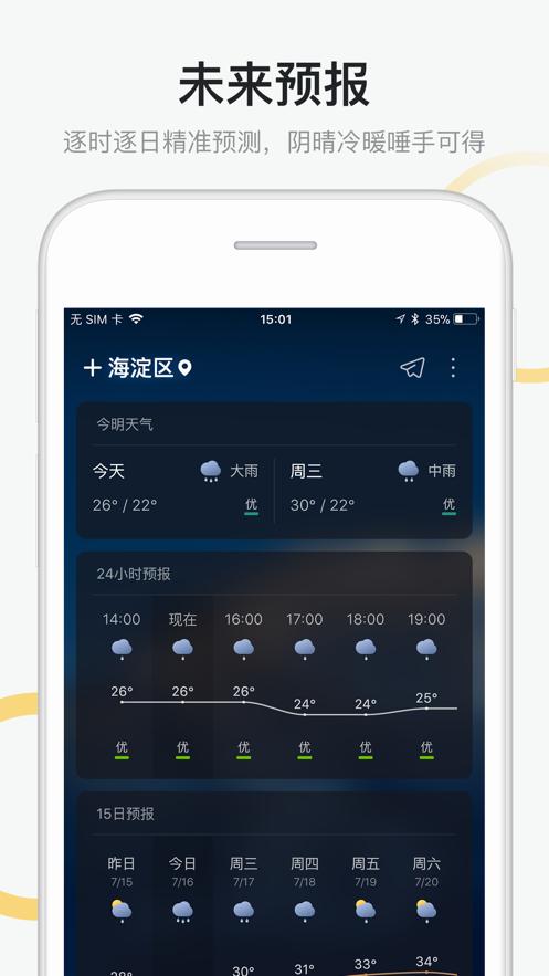 新浪天气app图2