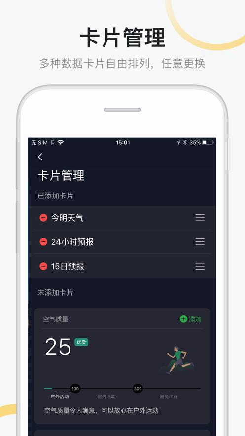 新浪天气app图3