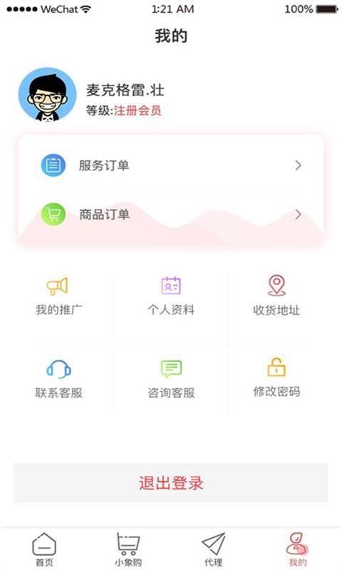 小象趣充软件app官方版下载图2: