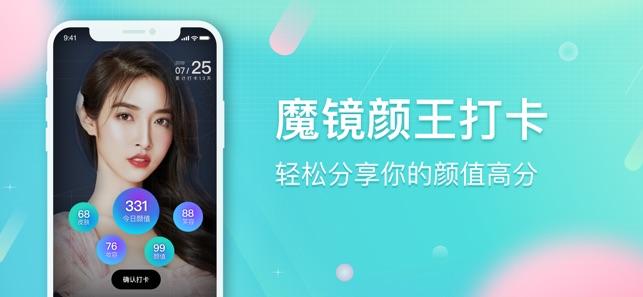 新氧魔镜测脸app官方版下载图3: