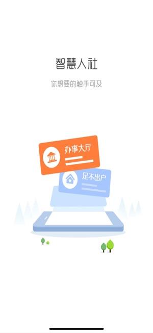 天水人社app安卓版最新下载图1: