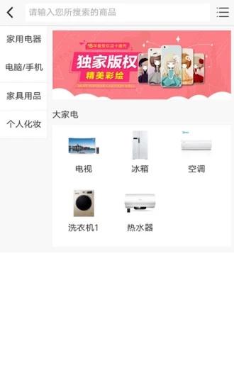 新鲜省钱app软件官方下载图1: