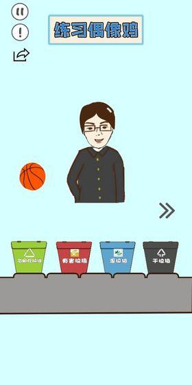 垃圾在哪儿游戏官方最新版下载图3: