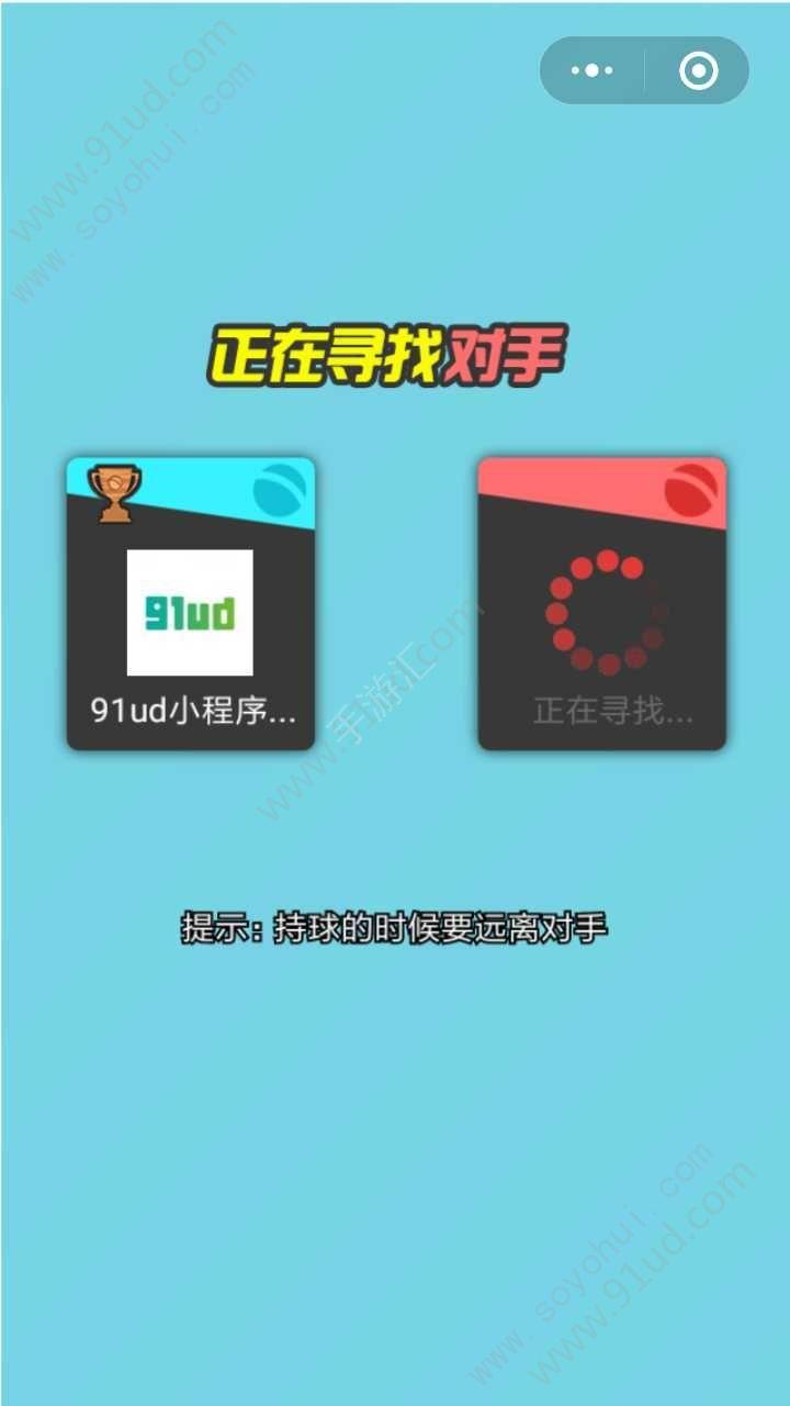 微信小程序机动球大作战游戏最新版图2: