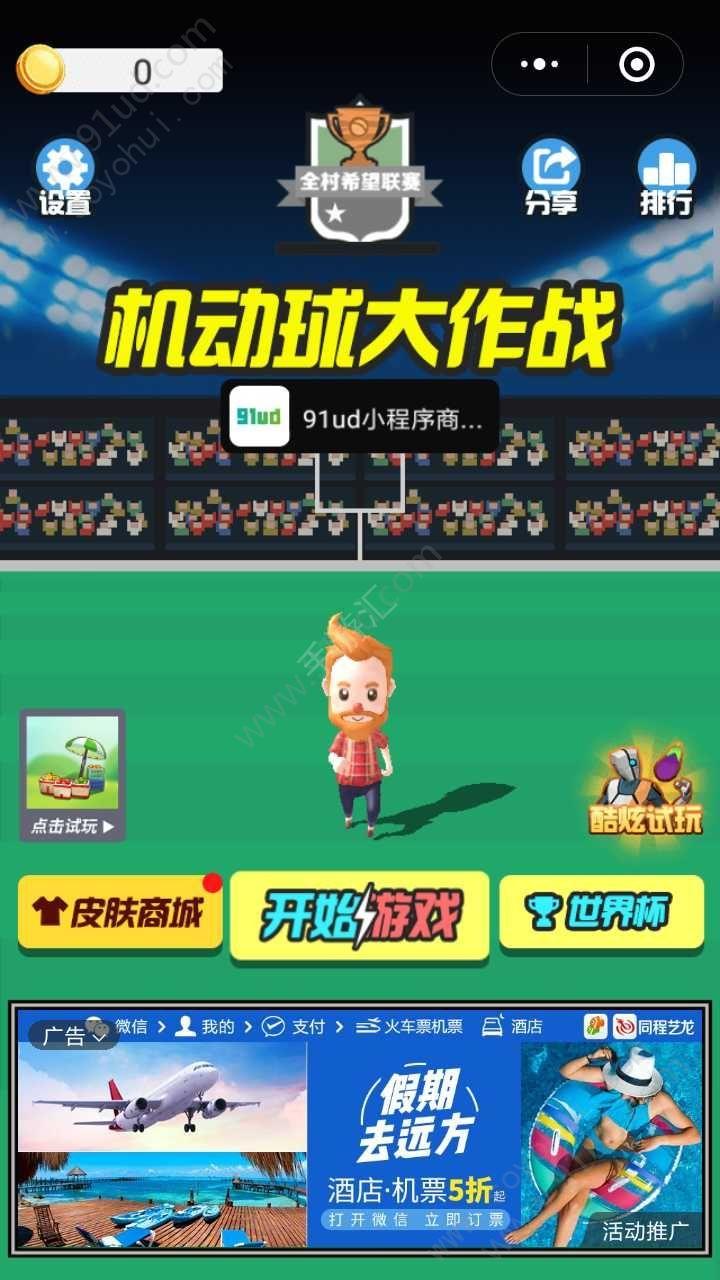 微信小程序机动球大作战游戏最新版图1: