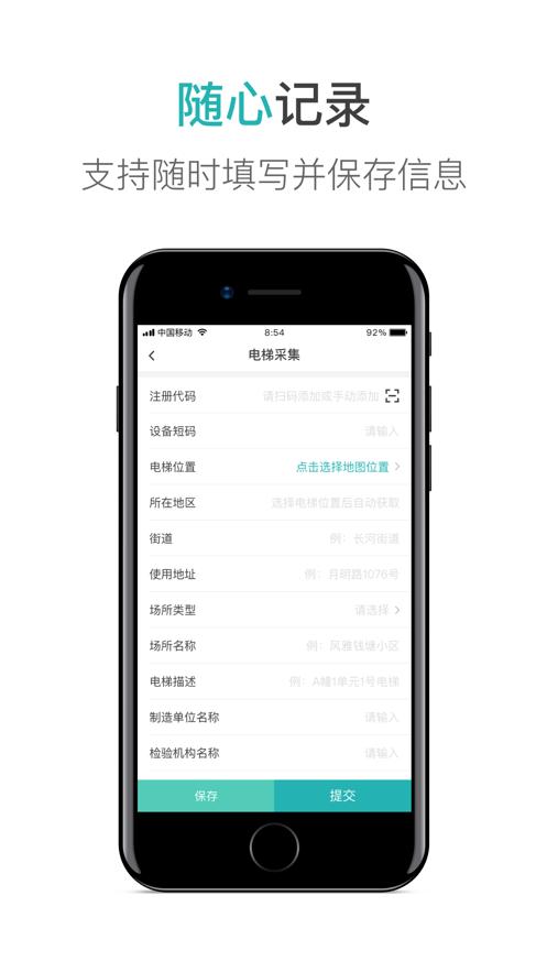 杭州电梯安全通app软件官方下载图1: