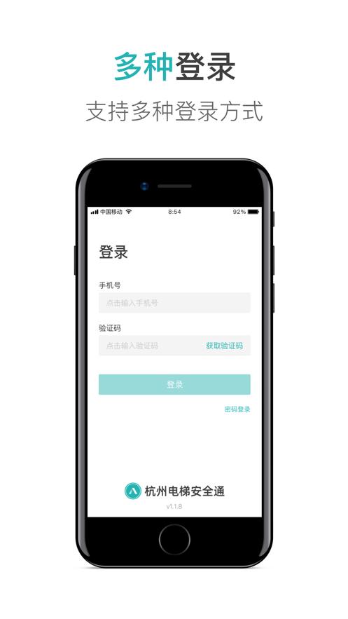 杭州电梯安全通app软件官方下载图3: