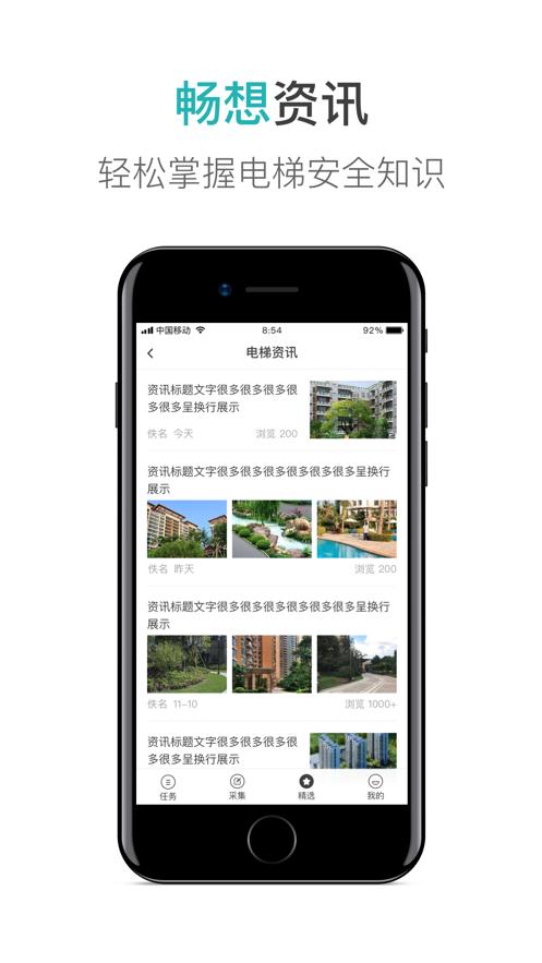 杭州电梯安全通app软件官方下载图2: