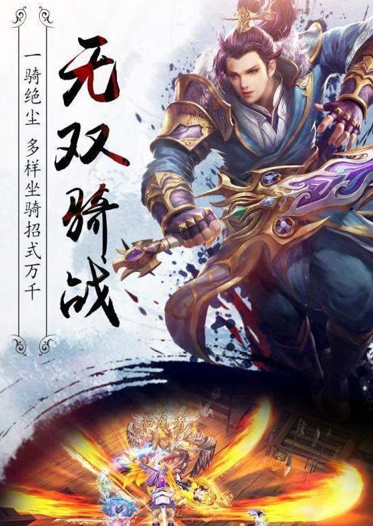 真龙传说手游安卓版下载图2: