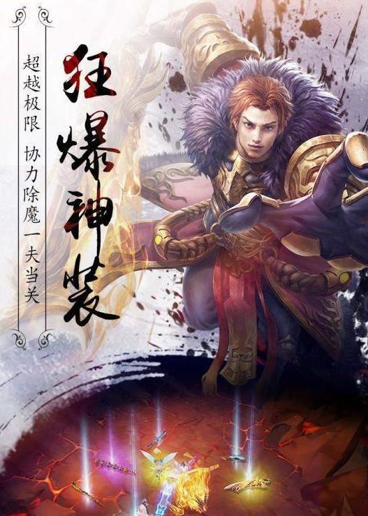 真龙传说手游安卓版下载图3: