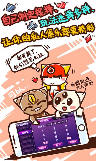 金鹏棋牌app官方安卓版图2: