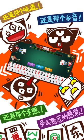 金鹏棋牌app官方安卓版图1:
