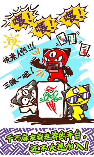 金鹏棋牌app官方安卓版图3: