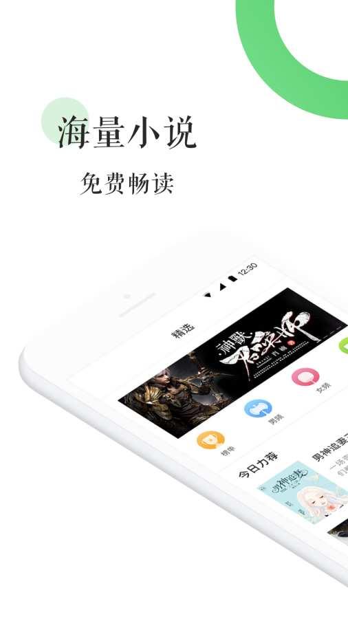 全本免费热门小说app图1
