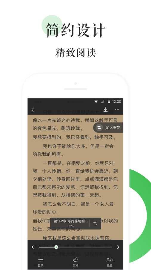 全本免费热门小说app图3