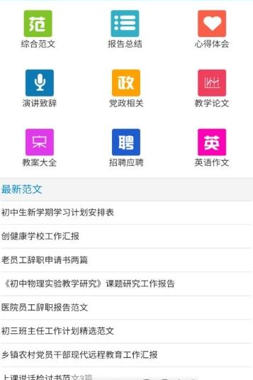 范文先生网app图2