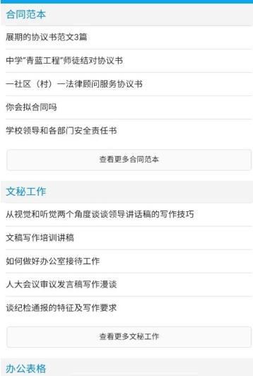 范文先生网app图3